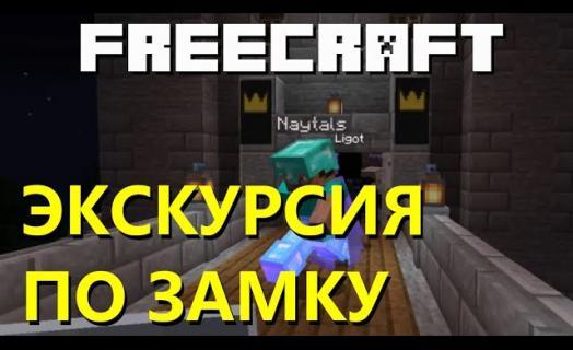 Местная достопримечательность – замок на FreeCraft