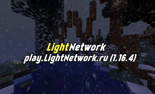 LightNetwork | Зимнее обновление!