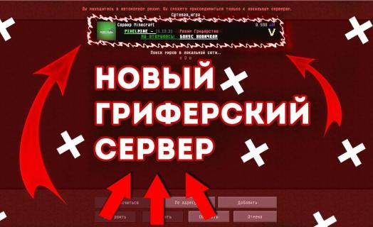 Обзор сервера PixelMine