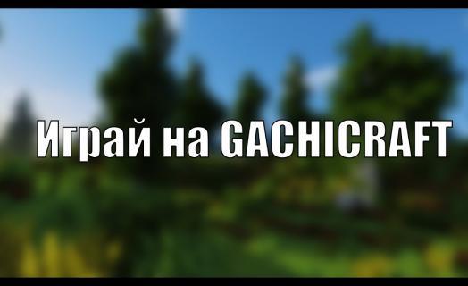 Пролёт по спавну сервера GachiCraft