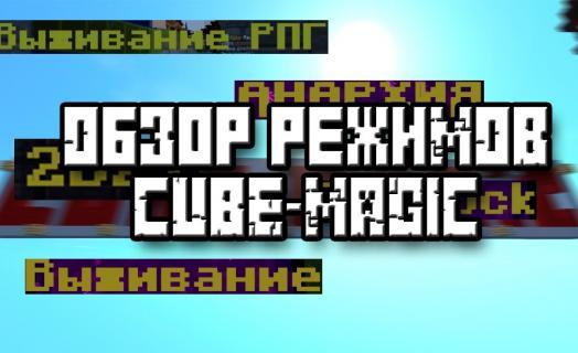 Мини-обзор режимов на Cube-Magic