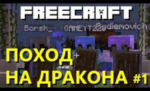Охота на дракона на сервере Freecraft